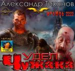 Аудиокнига Кремль 2222. Удел Чужака