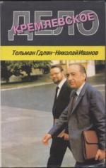 Аудиокнига Кремлевское дело