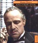 Аудиокнига Крестный отец