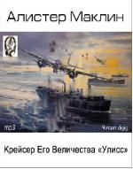 Аудиокнига Крейсер Его Величества «Улисс». (Полярный конвой)