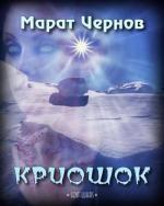 Аудиокнига Криошок