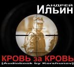 Аудиокнига Кровь за Кровь
