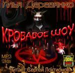 Аудиокнига Кровавое Шоу