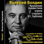 Аудиокнига Крушение пьедестала. Штрихи к портрету Горбачева