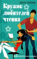 Аудиокнига Кружок любителей чтения