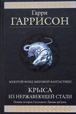 Аудиокнига КРЫСА ИЗ НЕРЖАВЕЮЩЕЙ СТАЛИ