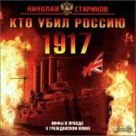 Аудиокнига Кто добил Россию. Мифы и правда о Гражданской войне
