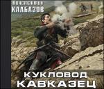 Аудиокнига Кукловод. Книга 1. Кавказец
