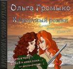 Аудиокнига Курортный роман