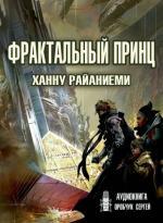 Аудиокнига Квантовый вор. Книга 2. Фрактальный принц
