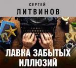 Аудиокнига Лавка забытых иллюзий