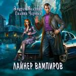 Аудиокнига Лайнер вампиров