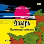Аудиокнига Лазарь, или путешествие смертника