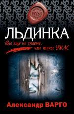 Аудиокнига Льдинка