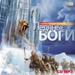 Аудиокнига Ледяные боги