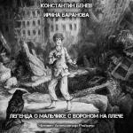 Аудиокнига Легенда о Мальчике с вороном на плече