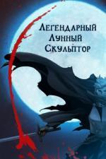 Аудиокнига Легендарный лунный скульптор (книги 1-3)