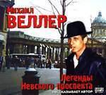 Аудиокнига Легенды Невского проспекта
