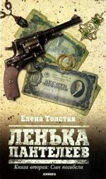 Аудиокнига Ленька Пантелеев. Книга 2. Сын погибели