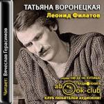 Аудиокнига Леонид Филатов