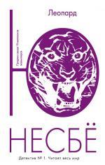 Аудиокнига Леопард