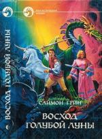 Аудиокнига Лесное королевство. Книга 1. Восход голубой луны