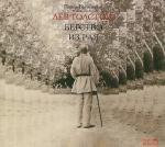 Аудиокнига Лев Толстой: Бегство из рая