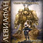 Аудиокнига Левиафан