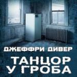 Аудиокнига Линкольн Райм. Книга 2. Танцор у гроба