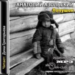 Аудиокнига Лопушок