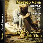 Аудиокнига Любимый ястреб дома Аббаса