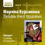 Аудиокнига Любовь пчел трудовых