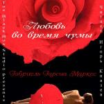 Аудиокнига Любовь во время чумы