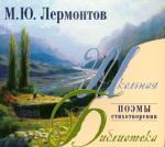 Аудиокнига М. Ю. Лермонтов. Поэмы. Стихотворения