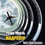 Аудиокнига Мадрапур