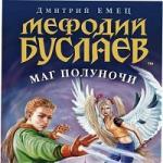 Аудиокнига Маг Полуночи. Книга первая
