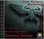 Аудиокнига Магнус Красный: Повелитель Просперо