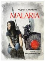 Аудиокнига Аналитик. Книга1. Malaria