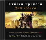 Аудиокнига Малазанская Книга Павших. Книга 4. Дом Цепей