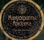 Аудиокнига Манускрипты Аркхэма. Книга 1