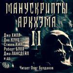 Аудиокнига Манускрипты Аркхэма. Книга 2