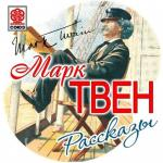 Аудиокнига Марк Твен. Рассказы