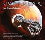 Аудиокнига Марс. Книга 1. Красный Марс