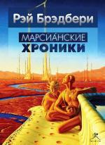 Аудиокнига Марсианские хроники