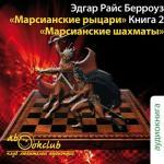 Аудиокнига Марсианские шахматы