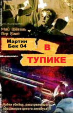 Аудиокнига Мартин Бек. Книга 4. В тупике