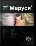 Аудиокнига Маруся. Книга 2. Таёжный квест