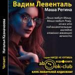 Аудиокнига Маша Регина