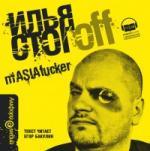 Аудиокнига Masiafucker