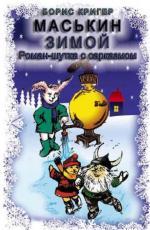 Аудиокнига Маськин зимой